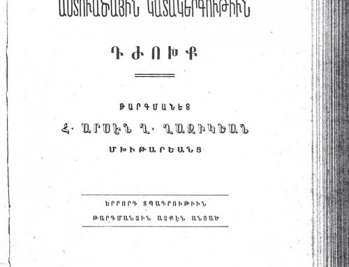 Ghazikian – 1926 (eo)