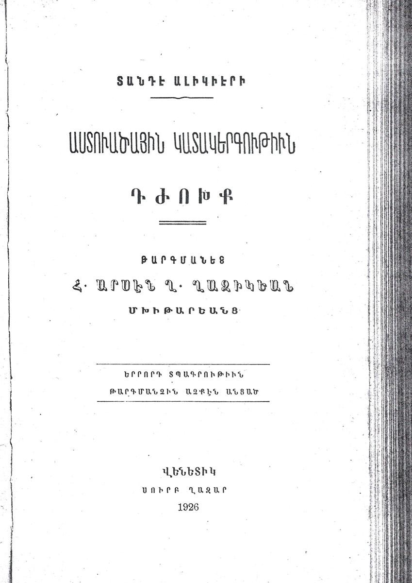 Ghazikian – 1926