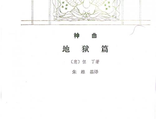 Zhu Wei-ji – 1984