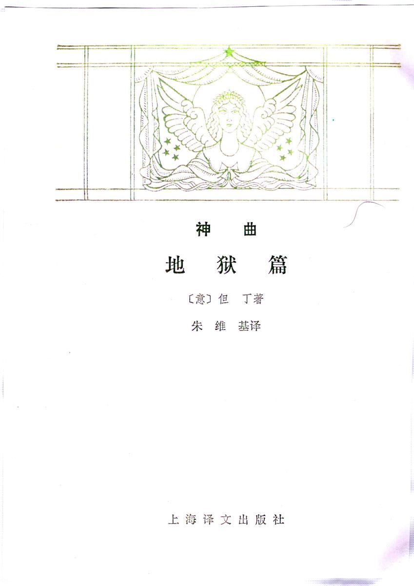 Zhu Wei-ji – 1984 (eo)