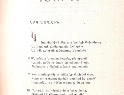Dayan – 1983 (eo)