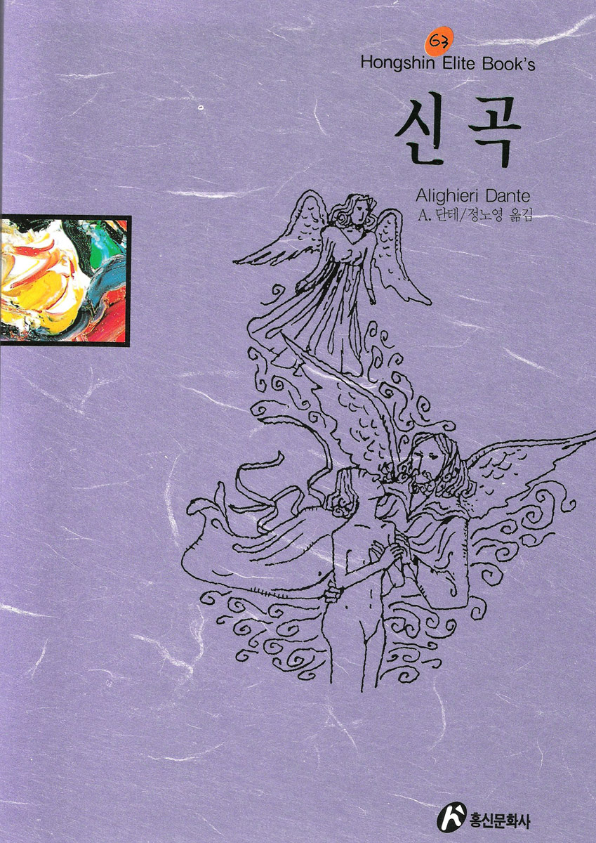 Chung Noh-Young – 1997