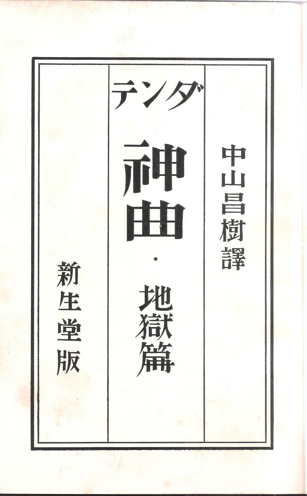 Nakayama – 1924