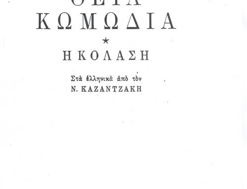 Kazantzakis – 1974