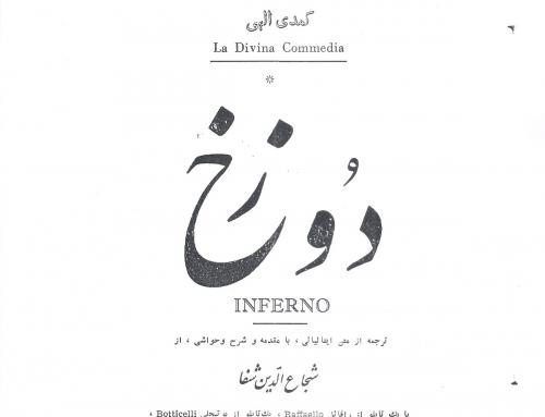 Shafa – 1957