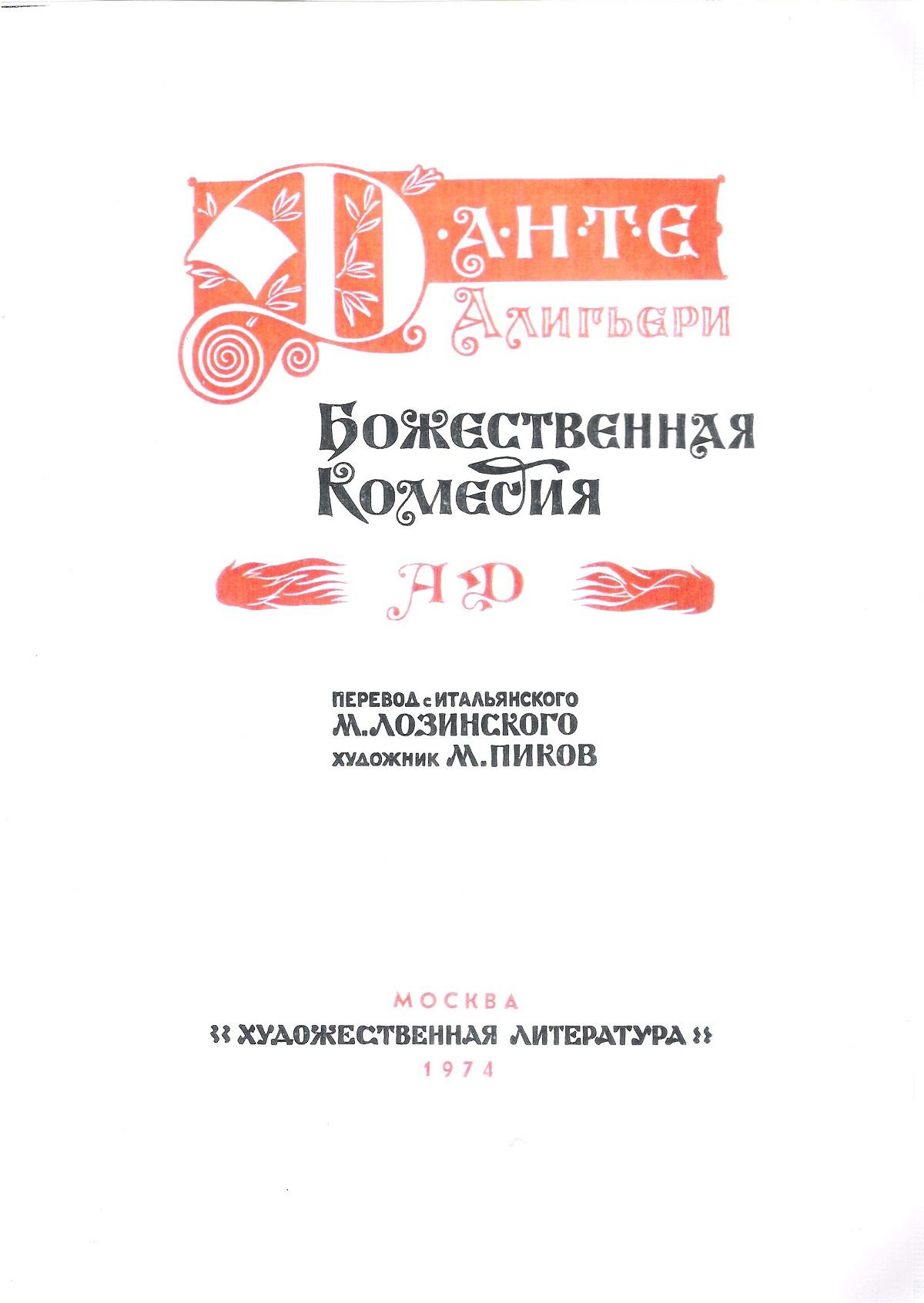 Lozinskij – 1974