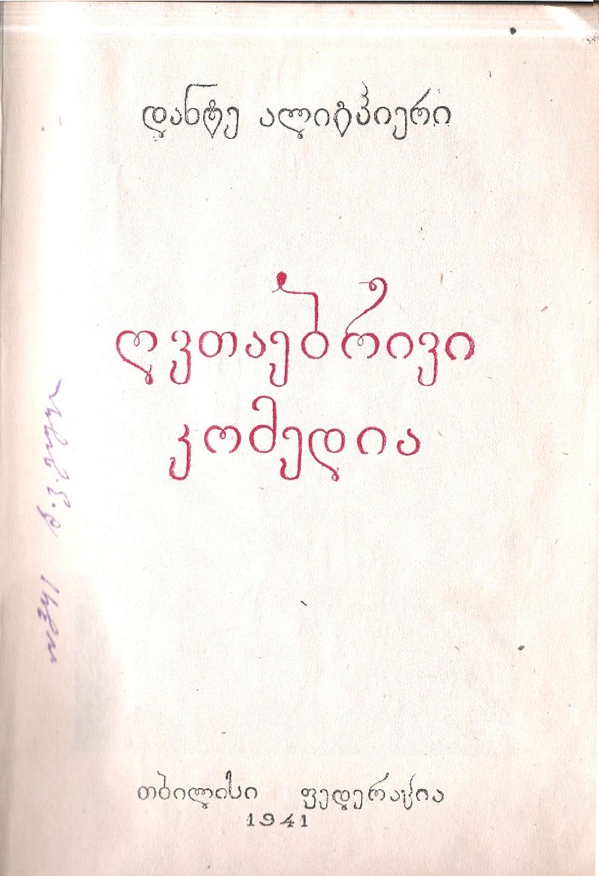 Gamsachurdia – 1941