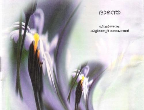 Ramakantan – 2001