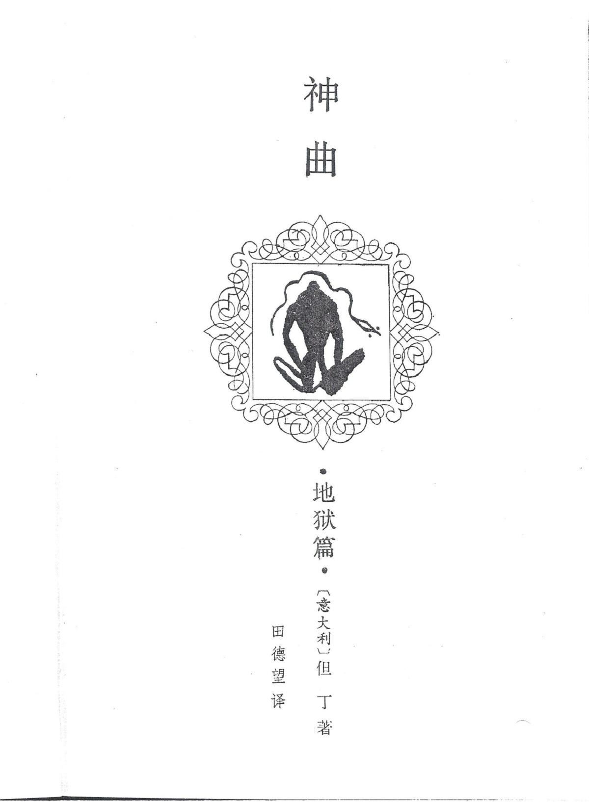 Tian De-wang – 1997