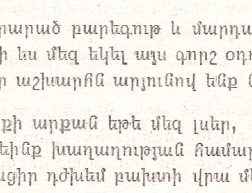 Armeno – Dayan