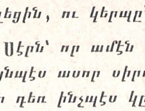 Armeno – Ghazikian
