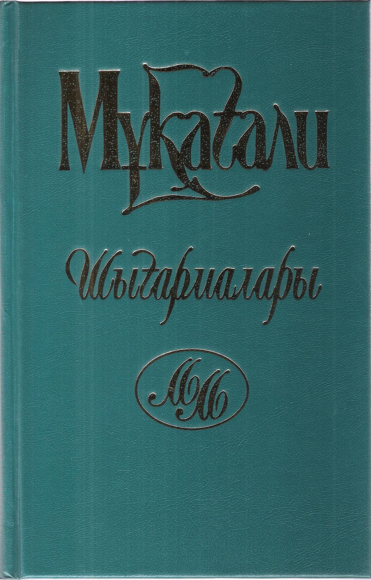 Makatajev – 2010