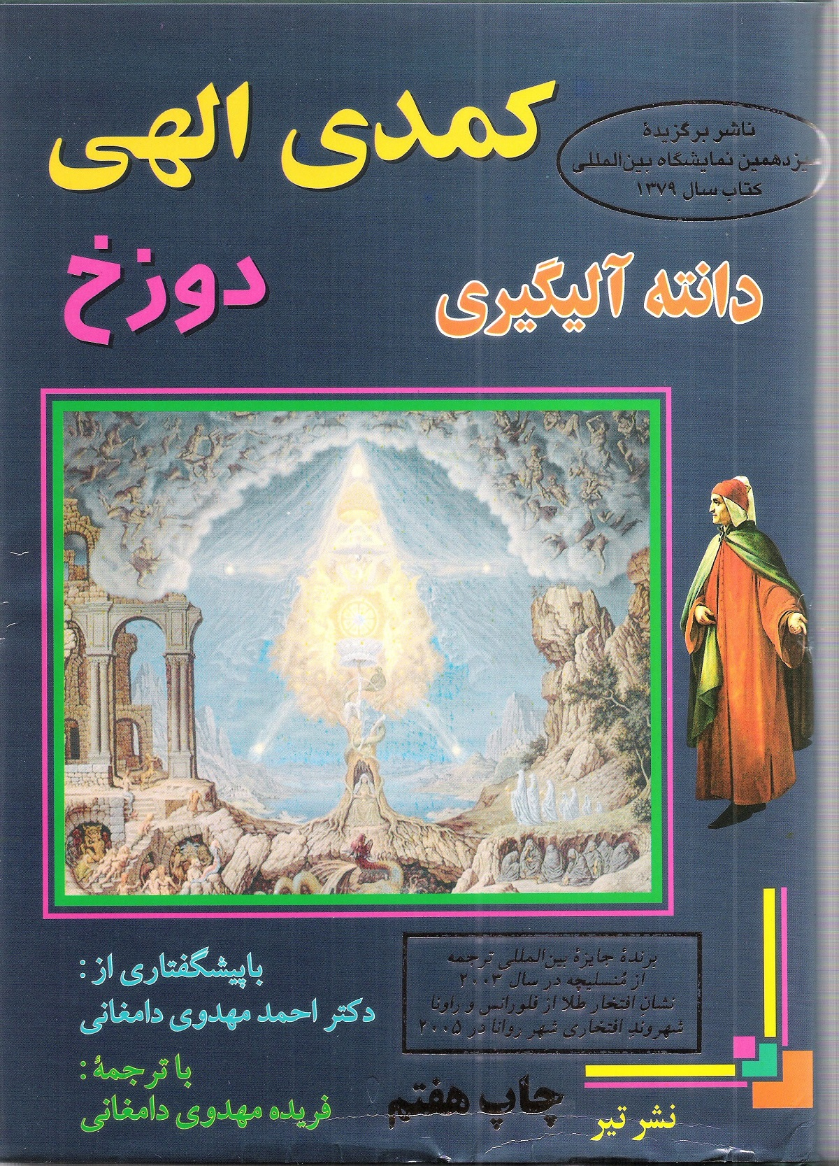 Mahdavi-Damghani – 2000