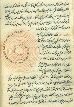 A page of Almagest in Arabic