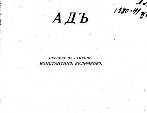 Veličkov – 1935