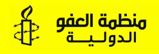 amnesty-arabic-logo