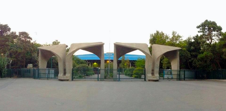 Tehran University - Entrance