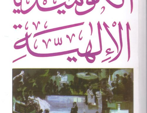 The Syrian edition of the Divine Comedy in Arabic