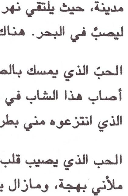 Arabo – Abboud